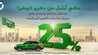 Photo of عروض التعاونية للتامين عروض اليوم الوطني 89