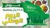 Photo of عروض قصر النيل عروض اليوم الوطني 89 السعودية