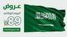 عروض باك كير عروض اليوم الوطني 89 السعودية