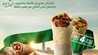 Photo of عروض مطاعم عالخفيف عروض اليوم الوطني 89