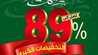 عروض فلورينا بمناسبة اليوم الوطني 89 السعودية