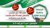 Photo of عروض بناماركت عروض اليوم الوطني 89 السعودي