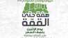 صورة عروض المزرعة الشرقية بنصف السعر 23/9/2019