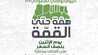 عروض المزرعة الغربية عروض الطازج الاثنين 23/9/2019