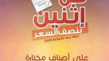 عروض المزرعة الشرقية ليوم الاثنين 30/9/2019