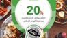 عروض مطعم دندرة عروض اليوم الوطني 89 السعودي