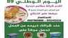 Photo of عروض شركة مطاعم نجدية فرع الرياض بمناسبة اليوم الوطني 89 السعودية