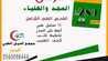 Photo of عروض مجمع اصيل الطبي بماسبة اليوم الوطني89 السعودي