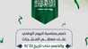Photo of عروض ساس فون بمناسبة اليوم الوطني89 السعودي