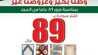 Photo of عروض مجموعة السريع عروض اليوم الوطني89 السعودي
