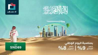 Photo of عروض شركة المسافر عروض اليوم الوطني89