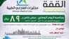 Photo of عروض مختبرات الفارابي الطبية اليوم الوطني89 السعودي