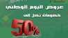 Photo of عروض حلويات طيبة برديسي عروض اليوم الوطني 89