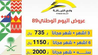 Photo of عروض مركز وادي اللياقة عروض اليوم الوطني 89