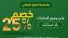عروض السيف هوم عروض اليوم الوطني 89 السعودي