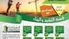 Photo of عروض شركة الفخامة العقارية للمقاولات اليوم الوطني89