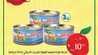 صورة عروض بنده وهايبر بنده لثلاث ايام 26/9/2019