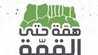 عروض المزرعة الغربية عروض اليوم الوطني 19/9/2019
