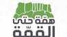 عروض المزرعة الشرقية همة حتى القمة 19/9/2019