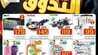 عروض بنده السعودية مهرجان التذوق 12/9/2019