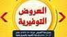 Photo of عروض رامز الدمام العروض الأسبوعية 20/10/2019 الموافق 21 صفر 1441