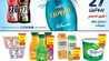 عروض التميمي الرياض والقصيم الاسبوعية اليوم 10/10/2019