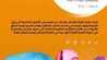 Photo of عروض موسم الرياض عروض المربع AL Murabaa