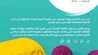 Photo of عروض موسم الرياض عروض نبض الرياض Nabd Al Riyadh