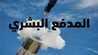 Photo of عروض موسم الرياض عروض المدفع البشري بتاريخ 21 – 26 نوفمبر 2019