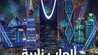 Photo of عروض موسم الرياض عروض العاب نارية بتاريخ 20 امتوبر – 15 يناير 2010