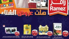 Photo of عروض الجمعة البيضاء عروض رامز الدمام العروض الأسبوعية 26/11/2019 الموافق 29 ربيع الأول 1441