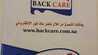 Photo of عروض باك كير اليوم 10/12/2019 الموافق 13 ربيع الأخر 1441 عروض نهاية العام