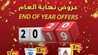 Photo of عروض المزرعة الشرقية الأسبوعية 26/12/2019 الموافق 29 ربيع الاخر 1441عروض نهاية العام