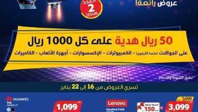 Photo of عروض اكسايت مهرجان التكونولوجيا 16/1/2020 الموافق 21 جمادى الأول 1441