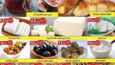 Photo of عروض العقيل ليوم الاثنين عروض الطازج 20/1/2020 الموافق 25 جمادى الأول 1441