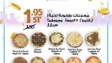 Photo of عروض الدانوب الحايل 26/1/2020 الموافق 1 جمادى الأخر 1441عروض الافتتاح