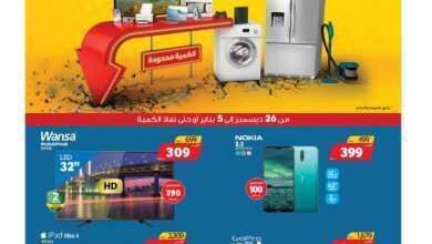Photo of عروض اكسايت حرقنا الاسعار 1/1/2020 الموافق 6 جمادى الأول 1441