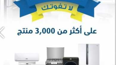 Photo of عروض اكسترا الأسبوعية 15/1/2020 الموافق 20 جمادى الأول 1441