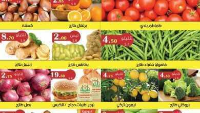 Photo of عروض العقيل ليوم الاثنين عروض الطازج 13/1/2020 الموافق 18 جمادى الأول 1441