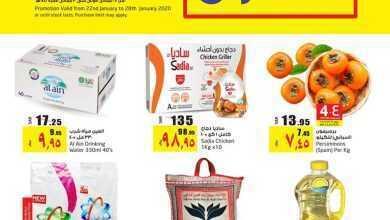 Photo of عروض لولو الرياض الأسبوعية  21/1/2020 الموافق 27 جمادى الأول 1441عروض التسوق