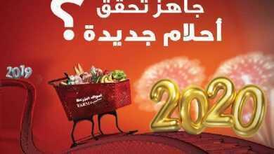 Photo of عروض المزرعة الغربية لهذا الاسبوع 2/1/2020 الموافق 7 جمادى الأول 1441