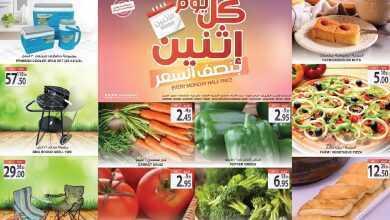 Photo of عروض المزرعة الشرقية ليوم الاثنين 10/2/2020 الموافق 16 جمادى الأخر 1441