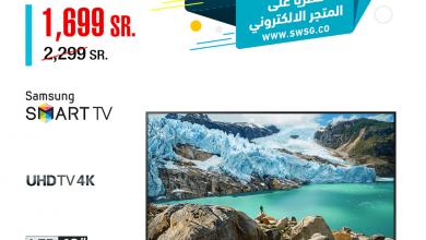 Photo of عروض الشتاء والصيف اليوم الثلاثاء 11 فبراير 2020 الموافق 17 جمادى الاخر 1441