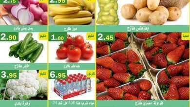 Photo of عروض العقيل ليوم الاثنين عروض الطازج 10/2/2020 الموافق 16 جمادى الأخر 1441