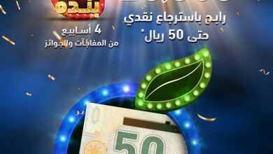 Photo of عروض هايبر بنده الأسبوعية 19/2/2020 الموافق 25 جمادى الأخر 1441