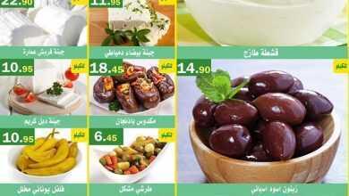 Photo of عروض العقيل ليوم الاثنين عروض الطازج 17/2/2020 الموافق 23 جمادى الأخر 1441