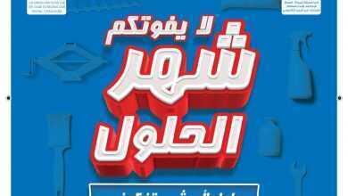 Photo of عروض ساكو الأسبوعية 29/1/2020 الموافق 4 رجب 1441 لايفوتكم شهر الحلول