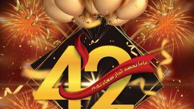 Photo of عروض المزرعة الشرقية الأسبوعية 26/2/2020 الموافق 2 رجب 1441