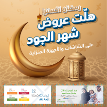 Photo of عروض اكسترا الأسبوعية 27/3/2020 الموافق 3 شعبان 1441هلت عروض رمضان