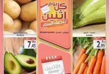 Photo of عروض المزرعة الغربية ليوم الاثنين 30/3/2020 الموافق 6 شعبان 1441 عروض رمضان